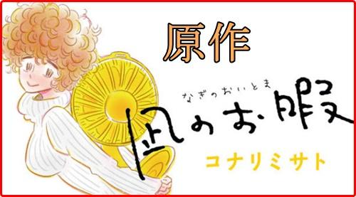 凪のお暇のキャストの特徴や主題歌は?ファーストサマーウイカの役柄も?3