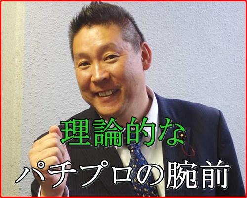 立花孝志の学歴と経歴は?NHK職員からパチプロに国会議員まで?2