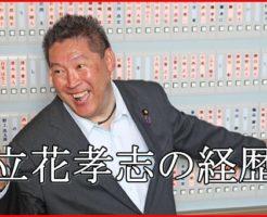 立花孝志の学歴と経歴は?NHK職員からパチプロに国会議員まで?