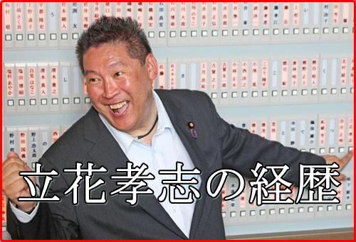 立花孝志学歴