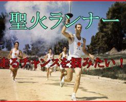 聖火リレーに参加したい!ランナー応募の条件とチャンスを掴む方法は?