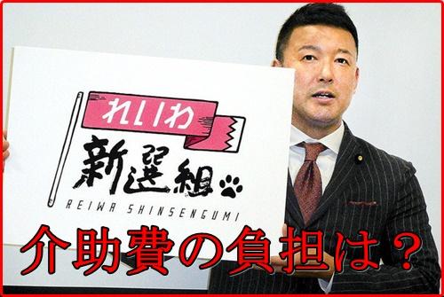 令和新選組議員の介助費の負担は?当選後の党首山本太郎の考え方には不満も?