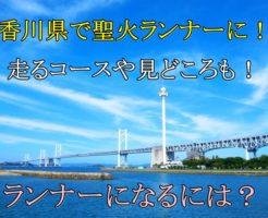 香川県で聖火ランナーに!参加資格や走るコースは?本気で受かるコツは?