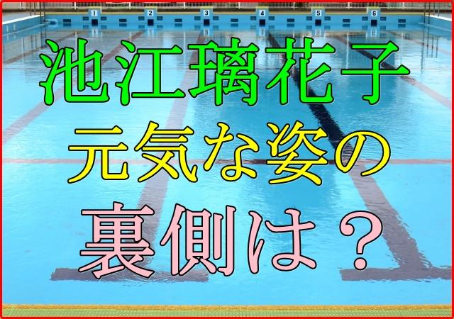 池江璃花子の病状の回復と今後は?元気な姿の裏側から見えるものは?