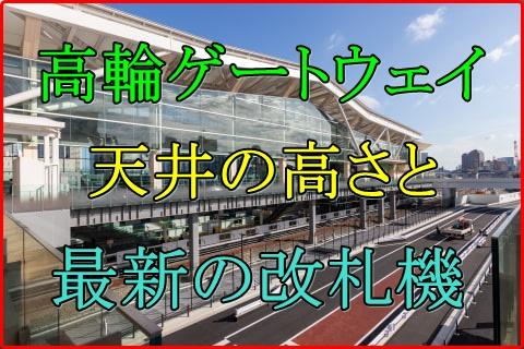 高輪ゲートウェイ駅の天井の高さの理由は?最新の改札口の設置も!