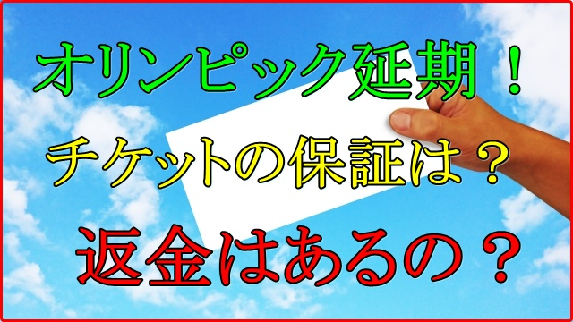 東京オリンピックが延期!購入済のチケットの返金や保証はどうなるの?