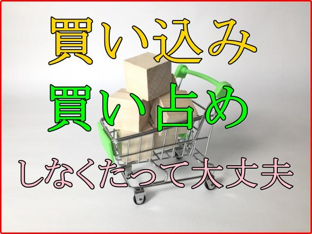 食料買い込みがやばい!買い占めなくても大丈夫な理由や考え方も!