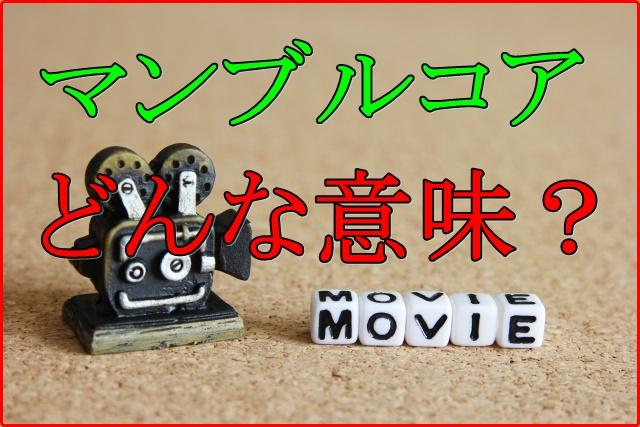 マンブルコアとはどんな映画?その意味と代表作品や世界観を解説!
