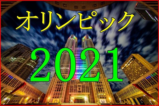 オリンピック延期のメリットや明るい話題は?2021年の強みも!