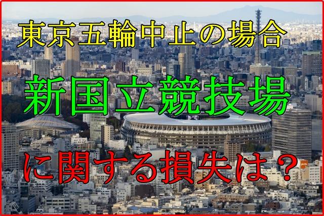 東京五輪中止の場合は会場の新国立競技場はどうなる?維持費や損失は?