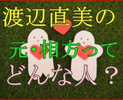 渡辺直美の元相方とコンビ名は?交際相手はジャンポケの斉藤慎二!?