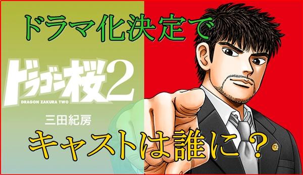ドラゴン桜2ドラマ化の生徒役のキャスティングは?続編復活の反応も!