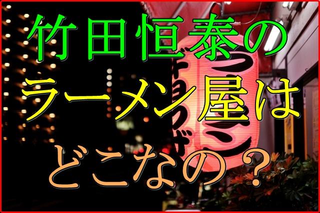 竹田恒泰のラーメン屋の場所は?味わい深いスープの素材が特徴的!