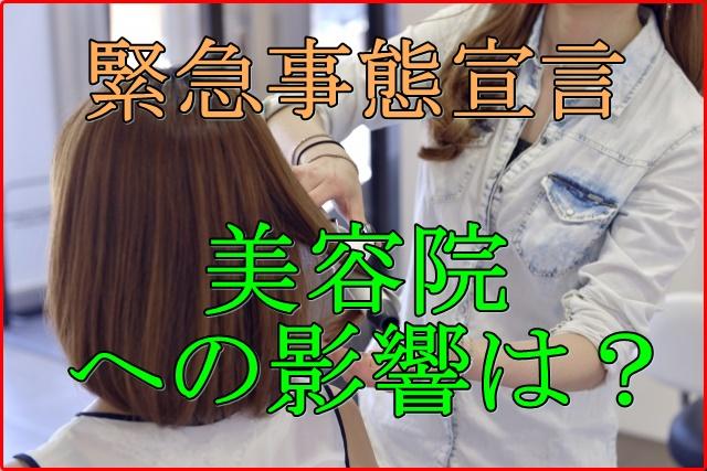 緊急事態宣言で美容院は?休業の場合に髪の手入れはどうすれば良い?