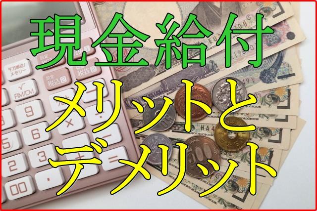 現金給付のメリットとデメリットは!現物給付との違いや影響も!