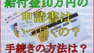 給付金10万円の申請書はいつから届くの?申請方法や使い道について