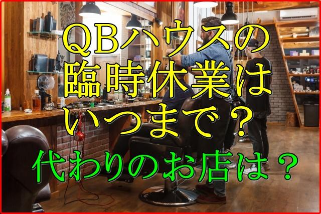 QBハウスの臨時休業はいつまで?営業再開の目処や代わりのお店は?