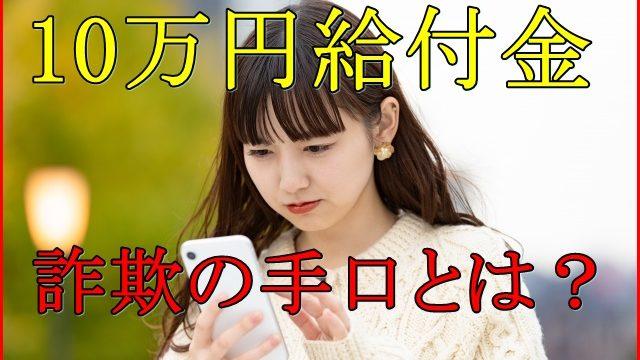 10万円の給付金詐欺の手口!電話やメールの警戒すべき注意点も!