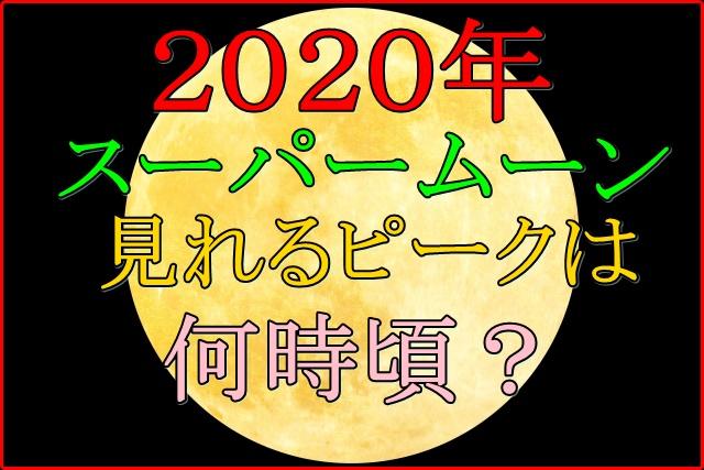 2020年スーパームーンのピークが見れるのは何時頃?見やすい方角も!