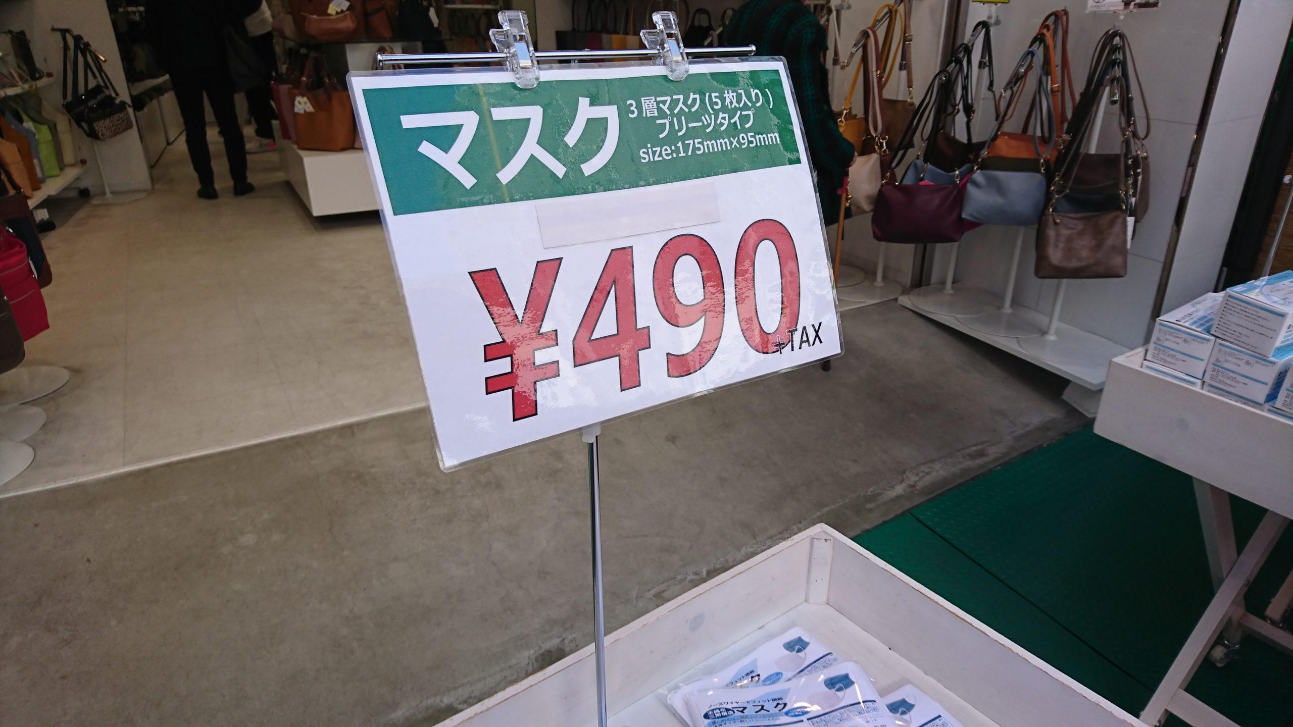 マスク在庫ありの店舗を東京都内で探してみた結果とつけるべき場所も