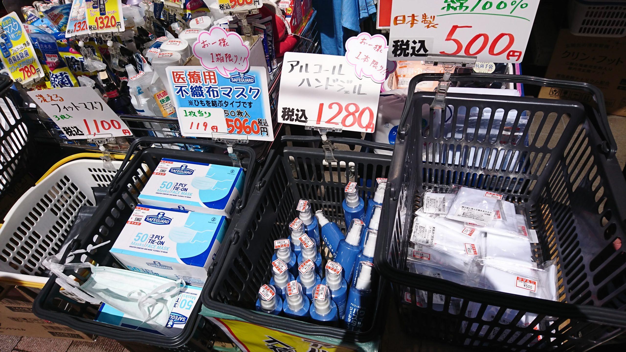 マスク在庫ありの店舗を東京都内で探してみた結果と必要性の高い場所3