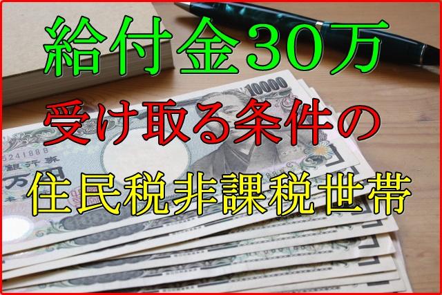 住民税非課税世帯とは?給付金30万円をもらう条件が厳しすぎる!