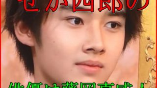 せが四郎の俳優は藤岡弘の息子の真威人!せがた三四郎を超える存在に!