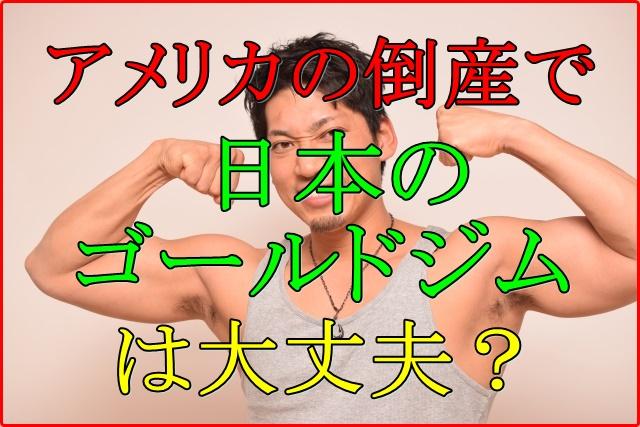 日本のゴールドジムは大丈夫?アメリカの倒産による影響はあるの?