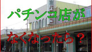 パチンコ店がなくなったら?営業自粛や臨時休業で日本経済はどう変わる?