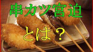 串カツ宮迫とは?串カツ田中の店名が変わる時期と特別なサービスとは?