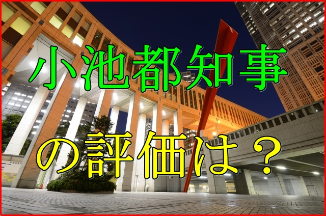 小池百合子都知事の評価は?横田一との記者会見でたぬきに見えた理由!