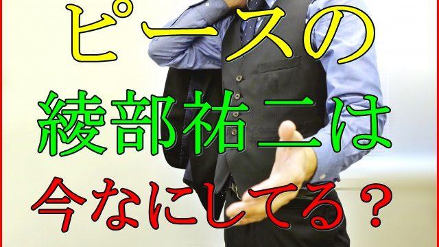 ピース綾部祐二は今なにしてる?現在の仕事や英語の力は大丈夫なの?