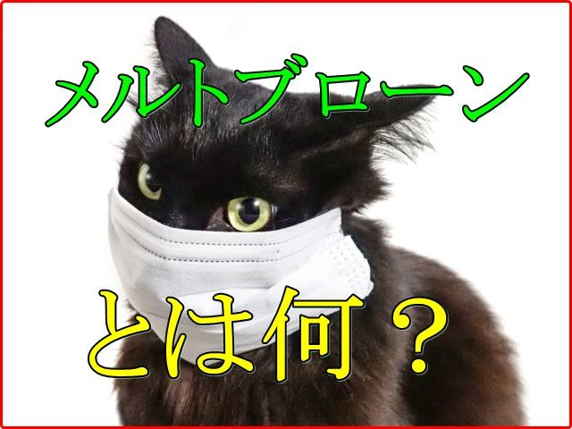 メルトブローンとは何?マスクの値段が跳ね上がる可能性と対策を調査