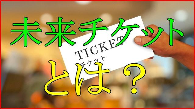 未来チケットとは?東京の飲食店から広まるサービス業への支援の形!