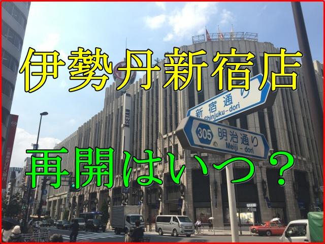 伊勢丹新宿店の再開はいつ?オンラインショップが始まり本店の営業も?