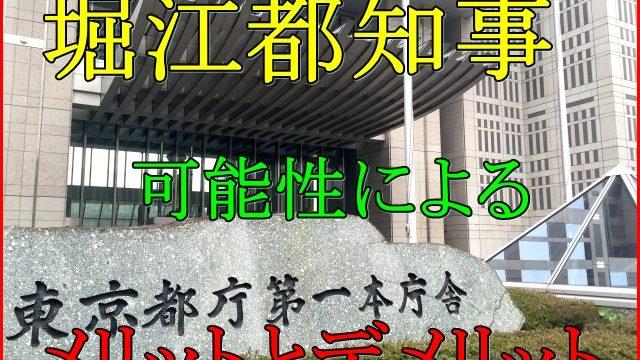 堀江都知事の可能性と公約から考える都民のメリットとデメリット!