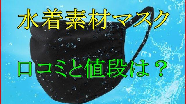 水着素材マスクの口コミや値段は?夏にピッタリな涼しいデザインも!