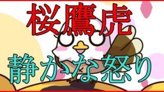 桜鷹虎とは?シバターを訴える動画から見える静かな怒りの理由とは?