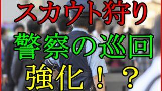 スカウト狩りで警察の巡回が強化!現在の新宿歌舞伎町と今後の動向は?