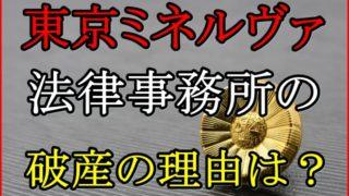 東京ミネルヴァ法律事務所が破産の理由は?CMのイメージと実情も!