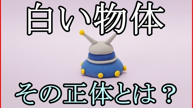 白い物体の正体とは何?動かないUFOが東北の福島や仙台の空に!