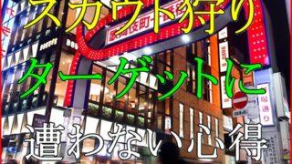 スカウト狩りのターゲットに合わないために!新宿歌舞伎町の心得!