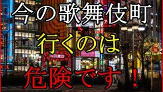 スカウト狩りとは?新宿歌舞伎町に行っても大丈夫?絶対の注意点も!
