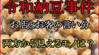 令和納豆事件は会社とお客のどちらが悪い?生涯無料サービスは詐欺なの?