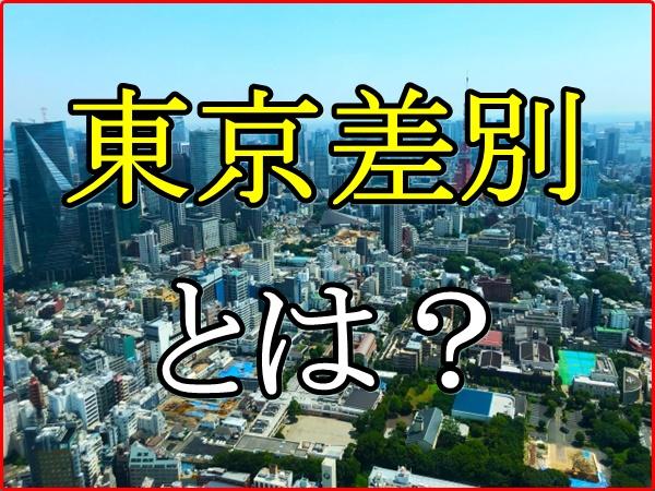 東京差別とは?東京を危険視する声や地方民の立場による感情を調査!
