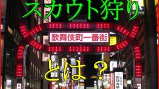 スカウト狩りの理由と原因の会社は?新宿の歌舞伎町が危険地帯に!?