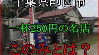 千葉県印西市のラーメン店「このみ」が250円で空いている理由!