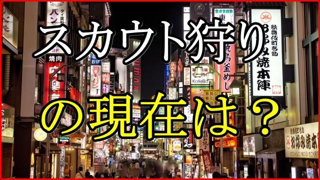 スカウト狩りの現在は?今の歌舞伎町のイメージ悪化は手打ちで収束?