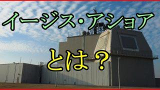 イージスアショアとは何?配備停止の影響が日本の国益に与える影響!