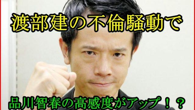庄司智春が渡部建の不倫騒動で高感度アップと再評価!一筋の愛の価値!
